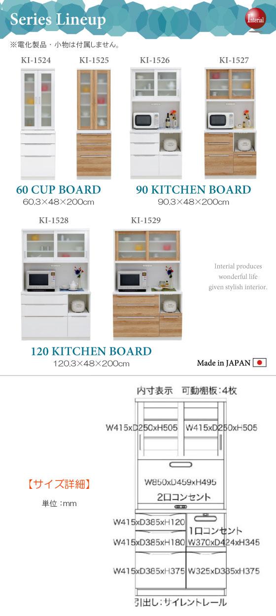 ホワイト&木目柄ナチュラル・幅90cmキッチンボード(日本製・完成品)