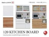 ホワイト&木目柄ナチュラル・幅120cmキッチンボード(日本製・完成品)