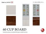 木目調ホワイト&ブラウン・幅60cmカップボード(日本製・完成品)