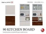 木目調ホワイト&ブラウン・幅90cmキッチンボード(日本製・完成品)