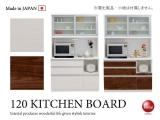 木目調ホワイト&ブラウン・幅120cmキッチンボード(日本製・完成品)