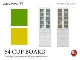 ホワイト&グリーン/イエロー・幅54cmカップボード(日本製・完成品)