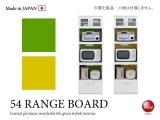 ホワイト&グリーン/イエロー・幅54cmレンジボード(日本製・完成品)