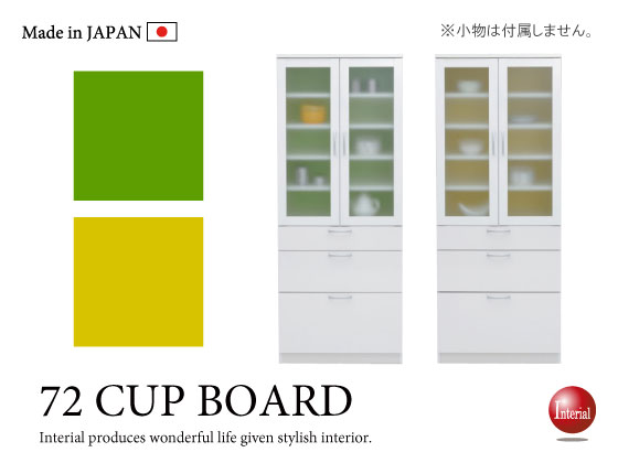 ホワイト&グリーン/イエロー・幅72cmカップボード(日本製・完成品)
