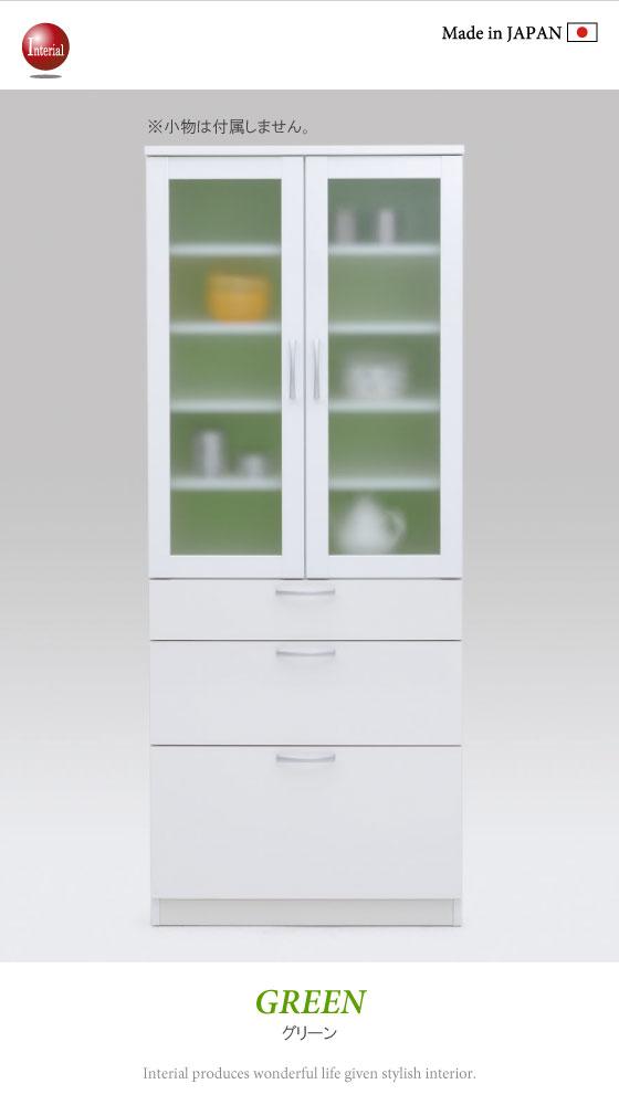 ホワイト&グリーン/イエロー・幅72cmカップボード(日本製・完成品)【完売しました】