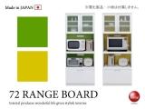 ホワイト&グリーン/イエロー・幅72cmレンジボード(日本製・完成品)