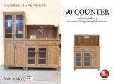 木目ブラウン&カントリーテイスト・幅90cmレンジカウンター(日本製・完成品)