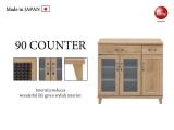 木目ブラウン&カントリーテイスト・幅90cmキッチンカウンター(日本製・完成品)