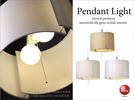ファブリックシェード・ペンダントライト(2灯)LED電球&ECO球使用可能