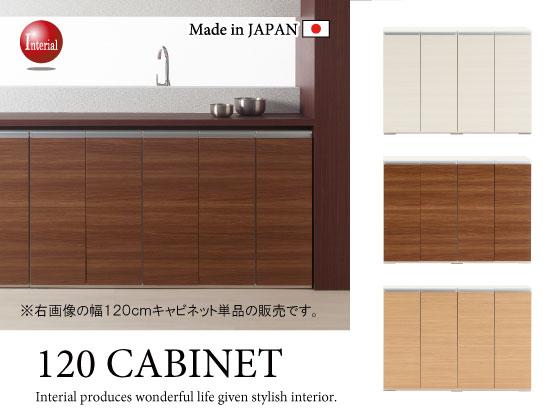 木目調・幅120cmキャビネット(日本製・完成品)