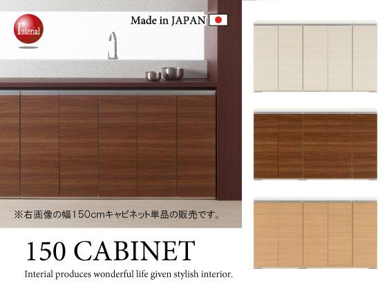 木目調・幅150cmキャビネット(日本製・完成品)