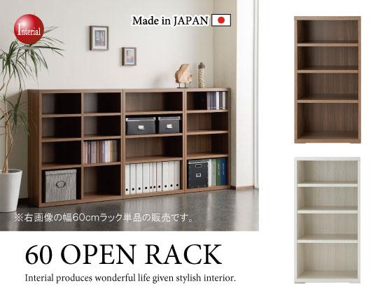 木目調ホワイト&ブラウン・幅60cmオープンラック(日本製・完成品)