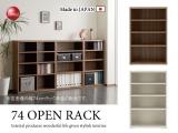 木目調ホワイト&ブラウン・幅74cmオープンラック(日本製・完成品)