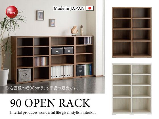 木目調ホワイト&ブラウン・幅90cmオープンラック(日本製・完成品)