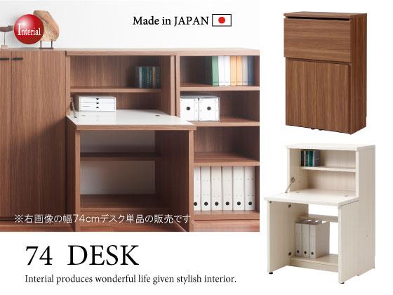 木目調ホワイト&ブラウン・幅74cmデスク(コンパクト収納可)日本製・完成品