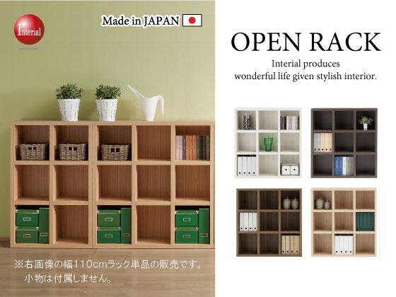 木目調・幅110cmオープンラック(ミディアム)日本製・完成品