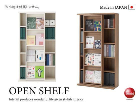 ナチュラル木目調・幅97cmスライドオープン書棚(日本製・完成品)
