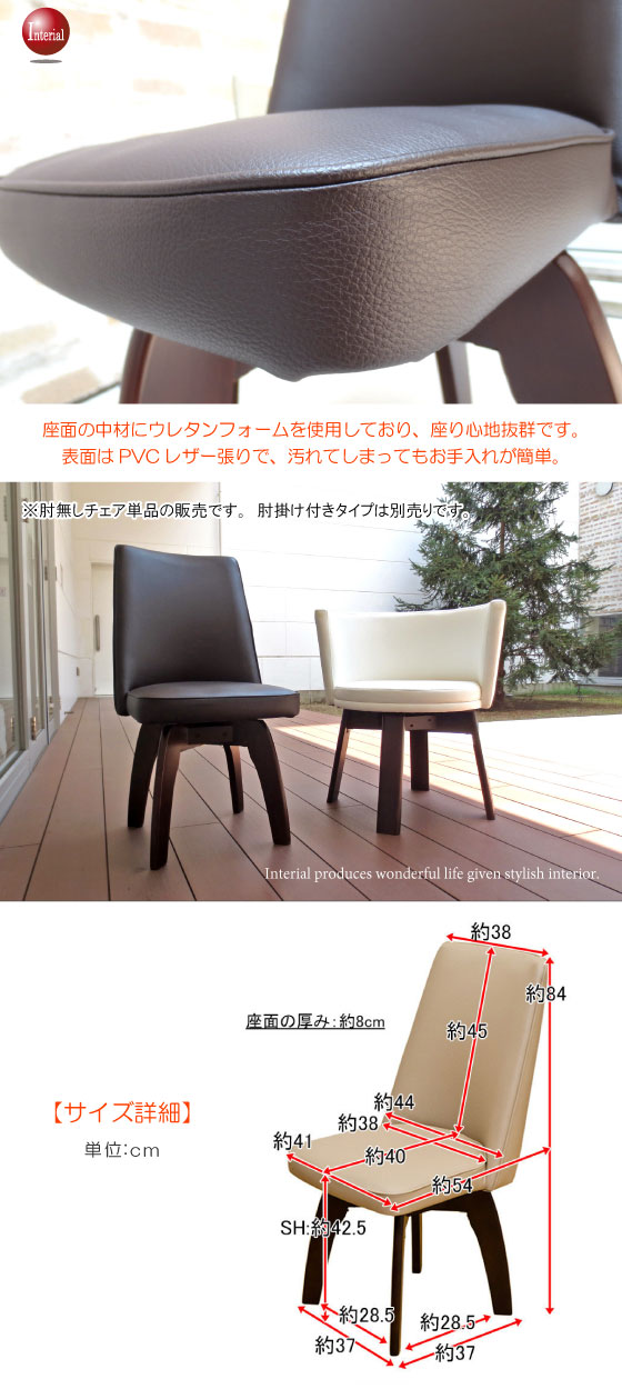 PVCレザー張り・回転式ダイニングチェア【完売しました】