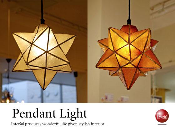 カピス貝&鉛・星型ペンダントライト(1灯)LED球&ECO球対応