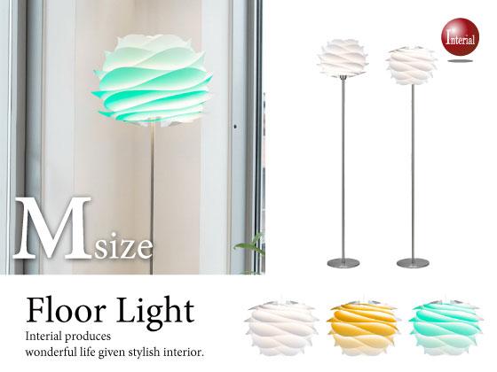 北欧デザイン・フロアライト(1灯)Mサイズ/直径32cm(LED電球&ECO球対応 )