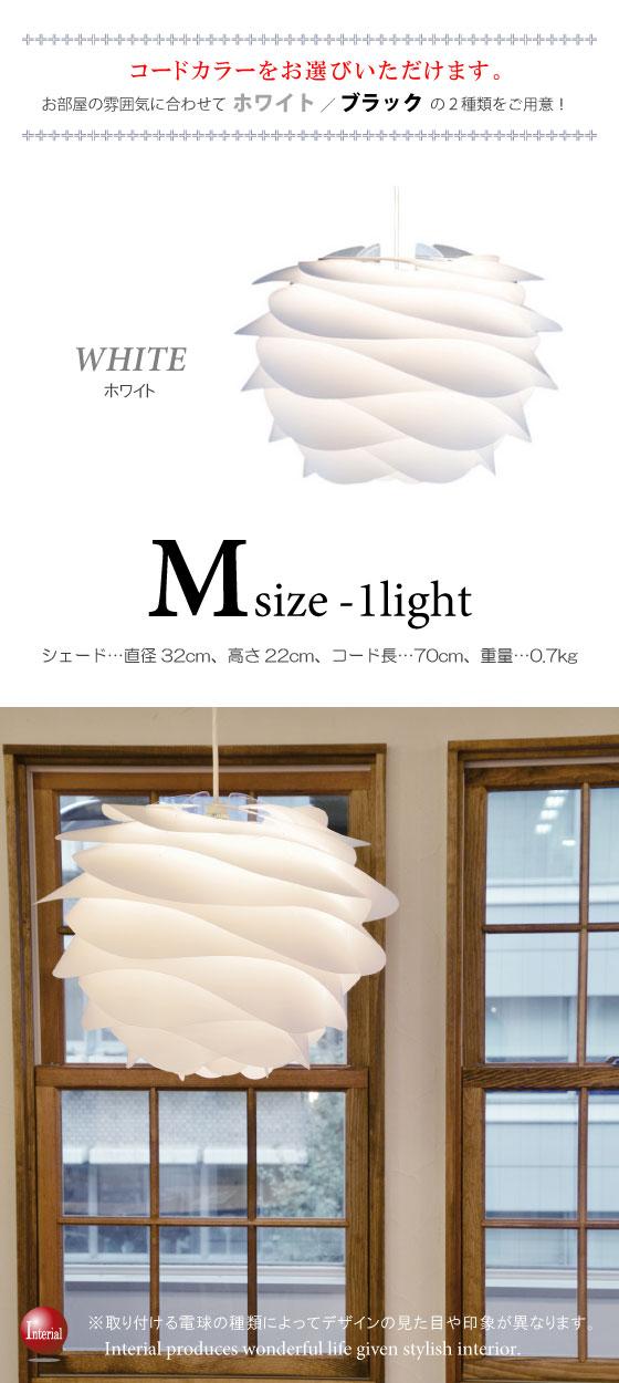 北欧デザイン・ペンダントライト(1灯)Mサイズ/直径32cm(LED電球&ECO球対応)