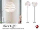 北欧デザイン・フロアライト(1灯)Lサイズ/直径48cm(LED電球&ECO球対応 )
