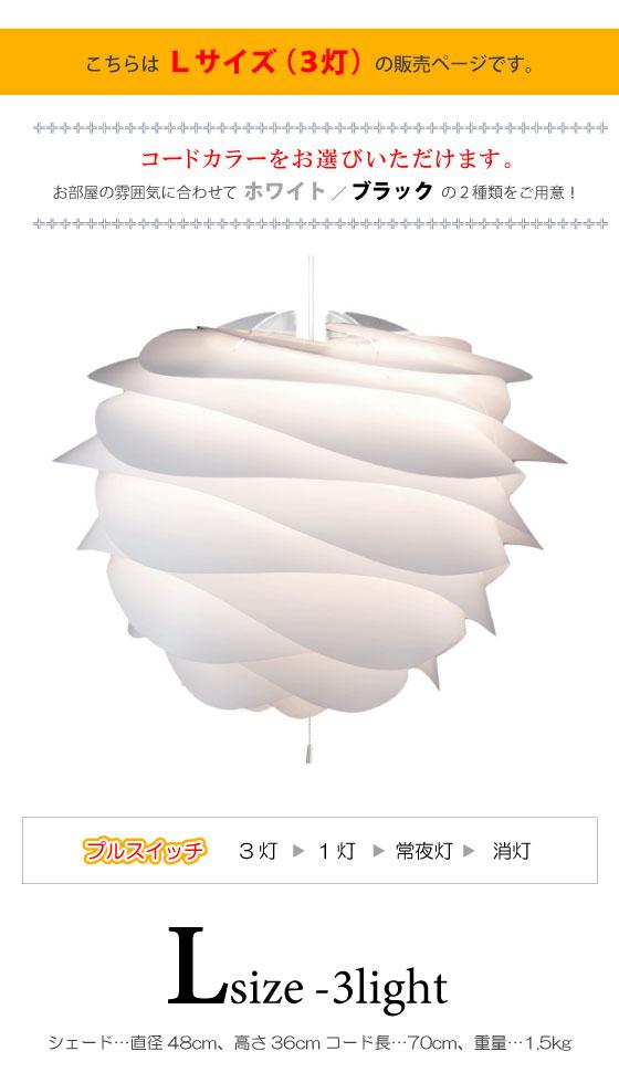 北欧デザイン・ペンダントライト(3灯)Lサイズ/直径48cm(LED電球&ECO球対応)