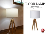 天然木&ファブリック製・フロアランプ(1灯)LED電球&ECO球対応