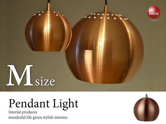 アルミ&スチール製・ペンダントライト(1灯)Mサイズ/直径28cm(LED球&ECO球対応)