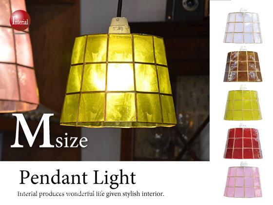 カピス貝&鉛・ペンダントライト(1灯)Mサイズ/直径20.5cm(LED球&ECO球対応)