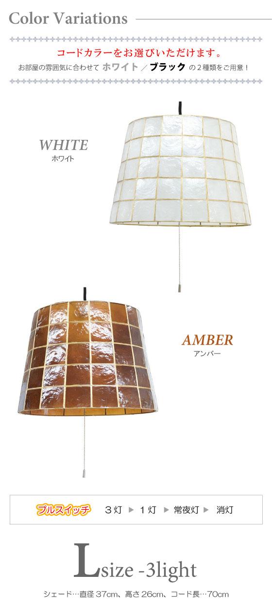 カピス貝&鉛・ペンダントライト(3灯)Lサイズ/直径37cm(LED球&ECO球対応)