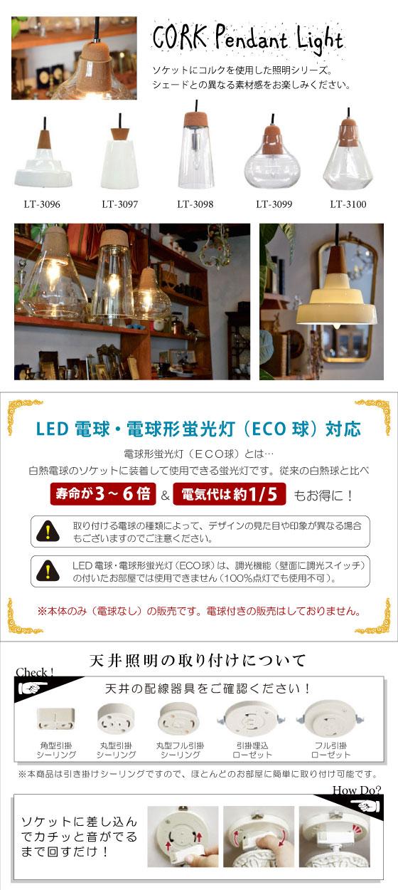 コルク&ガラス製・ペンダントライト(1灯)LED電球&ECO球対応