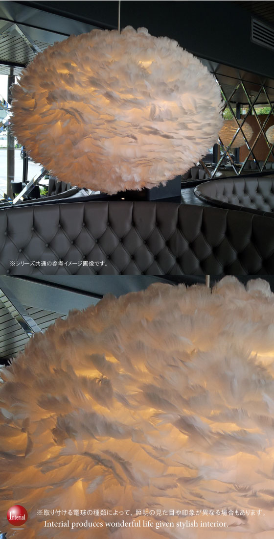 北欧デザイン・羽毛ペンダントライト(1灯)Lサイズ/直径45cm(LED電球&ECO球対応)