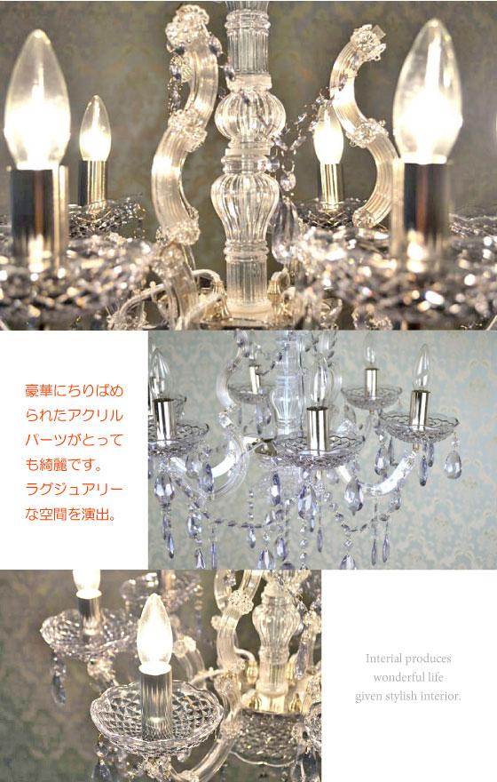 ヨーロピアンデザイン・クリスタル調シャンデリア(6灯)