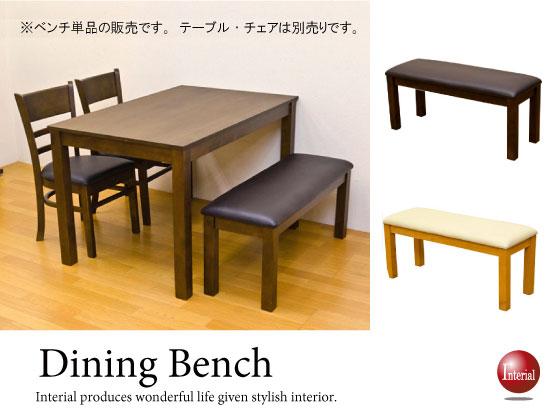 天然木&PVCレザー製・ダイニングベンチ(幅96cm)