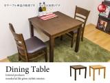 天然木製・幅75cmダイニングテーブル(正方形)