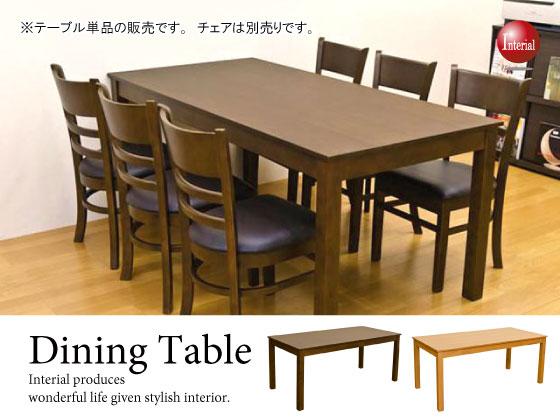 天然木製・シンプルダイニングテーブル(幅165cm)