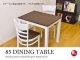 カントリーテイスト・幅85cm天然木製ダイニングテーブル(長方形)