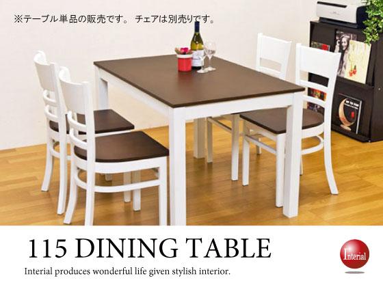 カントリーテイスト・幅115cm天然木製ダイニングテーブル(長方形)