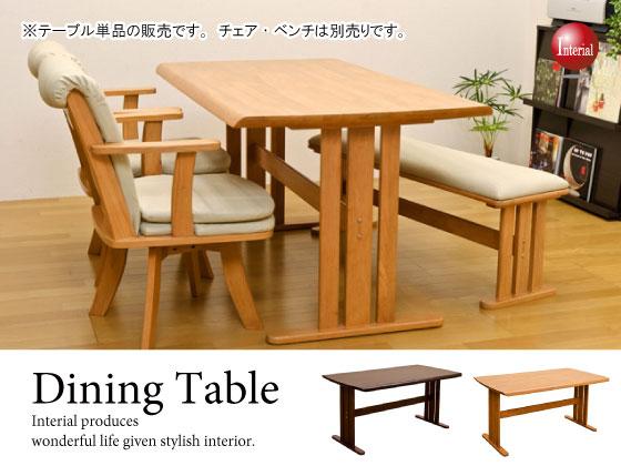 天然木ラバーウッド製・ダイニングテーブル(幅140cm)
