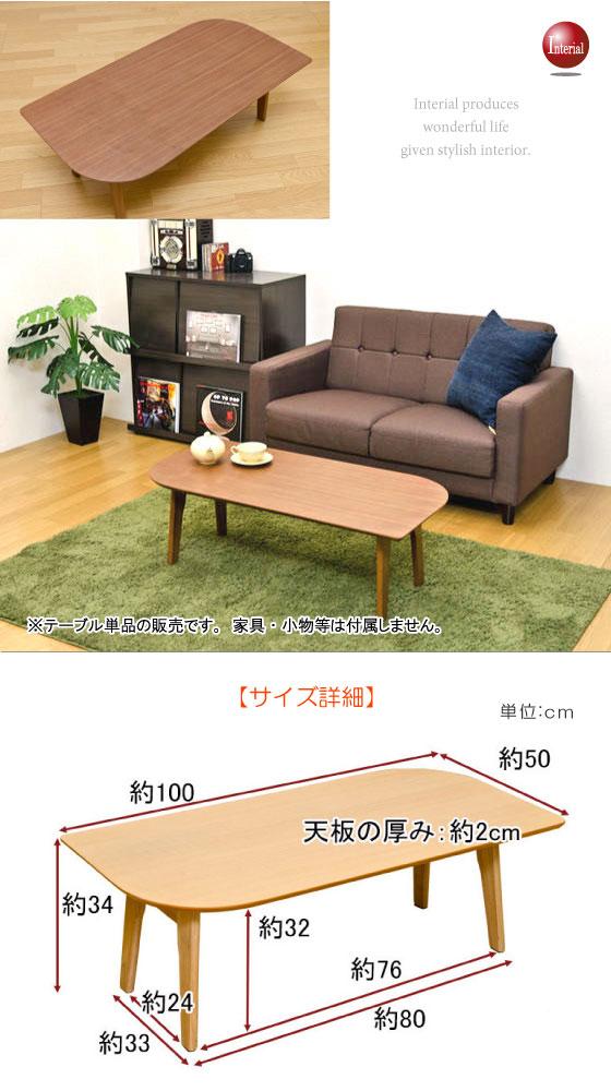 天然木製・幅100cm折りたたみ式リビングテーブル(完成品)