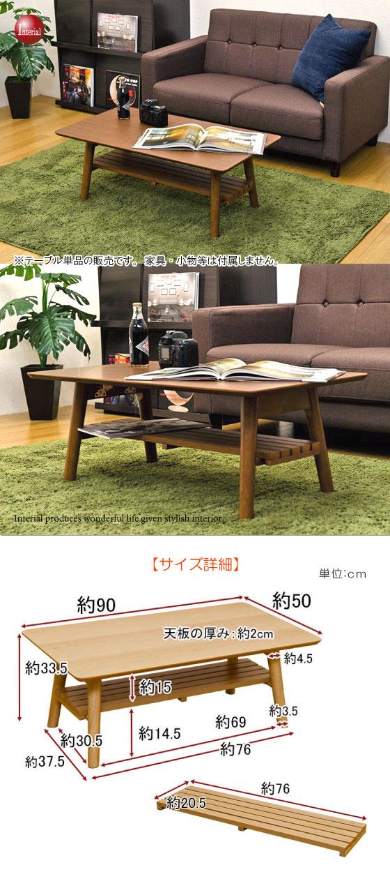 天然木製・幅90cm折りたたみ式リビングテーブル(完成品)