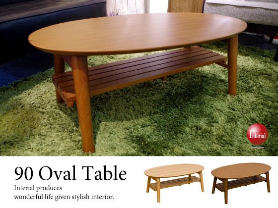 天然木製・幅90cm折りたたみ式&棚付きオーバルテーブル(完成品)
