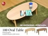 天然木製・幅100cm折りたたみ式オーバルテーブル(完成品)