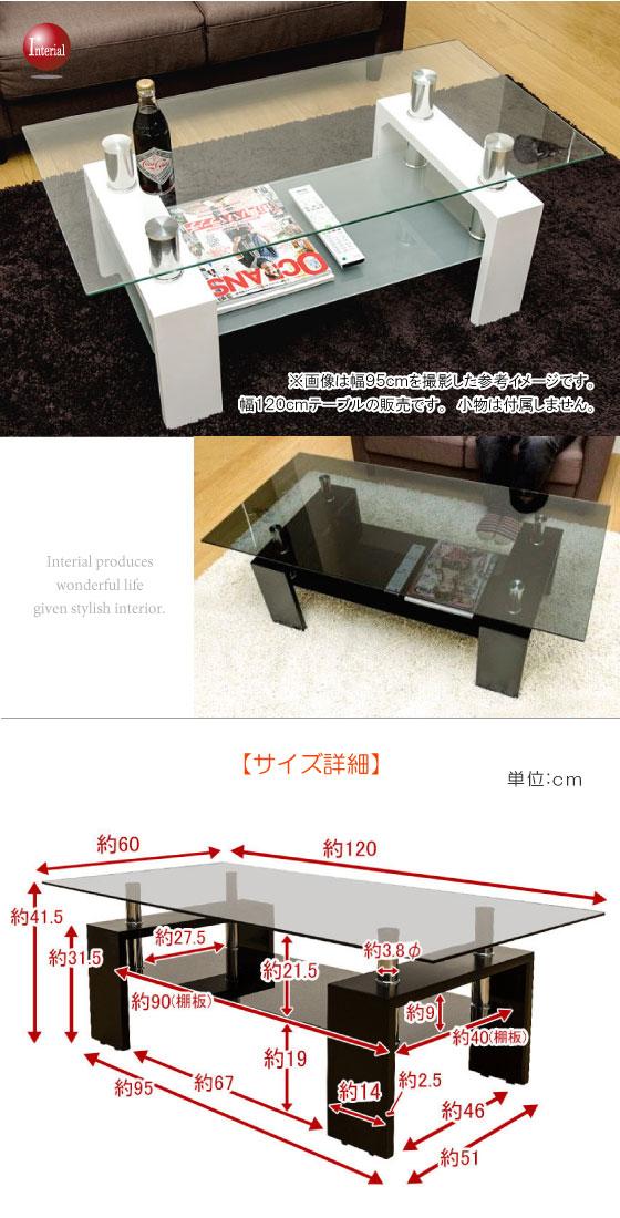 選べる5カラー!モダンデザイン・ガラスセンターテーブル(幅120cm)