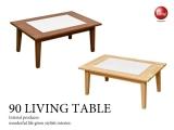 天然木&タイル・北欧風ナチュラルリビングテーブル(幅90cm)【完売しました】