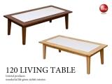 天然木&タイル・北欧風ナチュラルリビングテーブル(幅120cm)【完売しました】