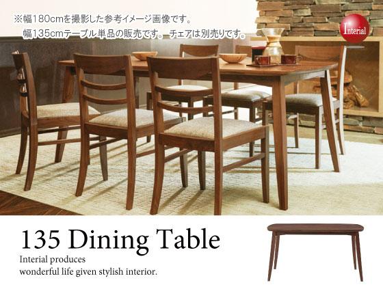 幅135cm・天然木ウォールナット製ダイニングテーブル