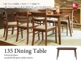 天然木ウォールナット製・幅135cmダイニングテーブル