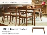 天然木ウォールナット製・幅180cmダイニングテーブル